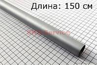 Труба алюминиевая  26мм L=1500мм для приводного вала  шток -  8мм  для мотокосы