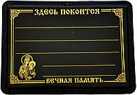 """Табличка на крест """"Литьё"""""""