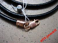 Кожаный шнурок  45 см - застежка: серебро с позолотой