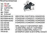 Регулятор напряжения OPEL Astra Corsa D Insignia Meriva Signum Tigra Vectra C Zafira SAAB 9-5, фото 2