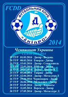 Календарь магнитный 2014 ФК Дніпро  01
