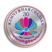 """Медаль """"Жемчужная свадьба"""""""