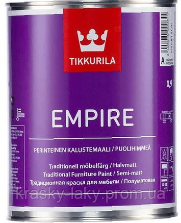 Краска для мебели Empire Tikkurila Эмпир, 0.9л - ЛАКИ КРАСКИ в Киеве