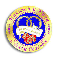 "Медаль ""С Днём Свадьбы"""