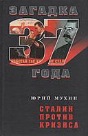 Сталин против кризиса. Юрий Мухин