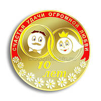 "Медаль ""10 лет свадьбы"""