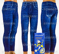 Детские штаны под джинсы с махрой внутри Nanhai C1069-3 L