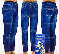Детские штаны под джинсы с махрой внутри Nanhai C1069-3 2XL-R