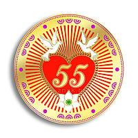 "Медаль ""55 лет свадьбы"""