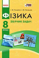 Збірник задач з фізики, 8 клас. Гельфгат І.М., Ненашев І.Ю.