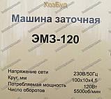 Верстат для заточування ланцюгів Элпром ЕМЗ-120, фото 5