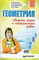 Сборник задач и контрольных работ по геометрии, 8 класс. А. Г. Мерзляк, В. Б. Полонский, М. С. Якир и др.