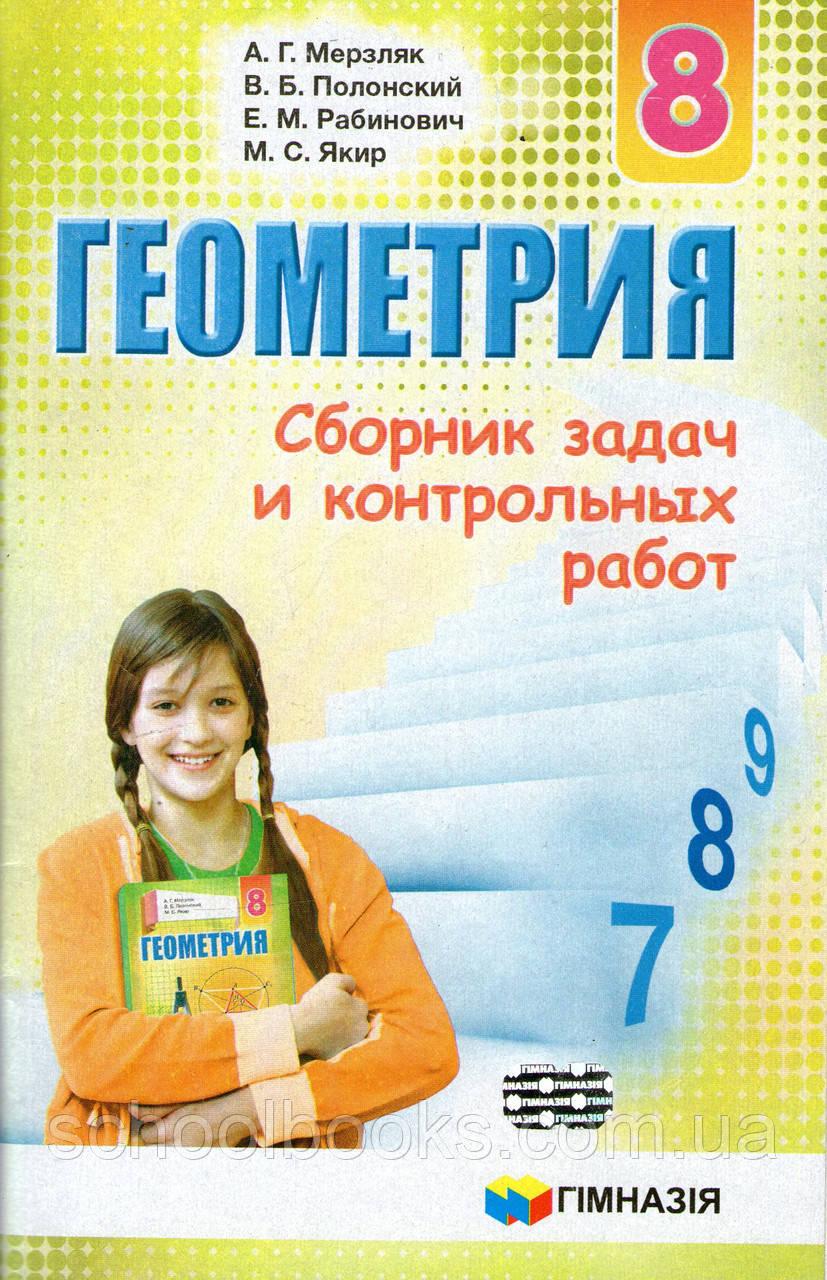 Геометрия 9 сборник задач и контрольных работ мерзляк 5443