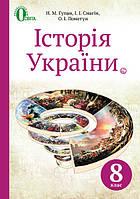 Історія України, 8 клас. Гупан Н. М., Смагін І. І., Пометун О. І.