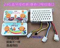Пульт 2,4GHz Bluetooth детского электромобиля