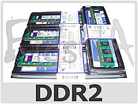 ♦ DDR2 2-Gb 800-MHz Kingston - OEM - Новая - Гарантия - Полная совместимость ♦
