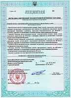 Лицензия на противопожарную деятельность
