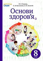 Основи здоров`я, 8 клас. Гущина Н. І., Василенко С. В., Колотій Л. П.