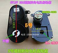 Рулевой редуктор #5 12В детского электромобиля