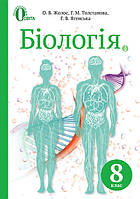 Біологія, 8 клас. Жолос О.В, Толстанова Г. М., Ягенська Г. В.