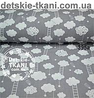 Ткань хлопковая: облака с лестницами на тёмно-сером фоне