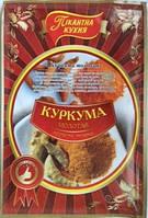Куркума молотая , 15 гр