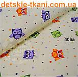 Польская хлопковая ткань с маленькими цветными совушками на бежевом фоне, плотность 135 г/м2., фото 3