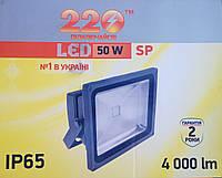 Прожектор светодиодный LED 50 W 4000lm
