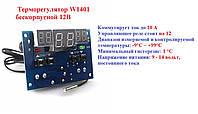 Терморегулятор W1401 бескорпусной 12В (Видео в описании)