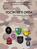 Д. В. Вєдєнєєв, Г. С. Биструхін, А. І. Семука. Гострі кігті орла. Сили спеціальних операцій США