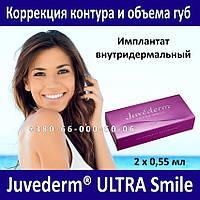 Allergan Juvederm ULTRA Smile 2 x 0,55мл Коррекция контура и объема губ