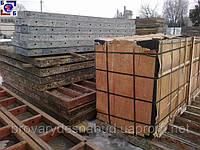 Продадим рамной опалубки всему Киеву и Киевской области, также по всей Украине