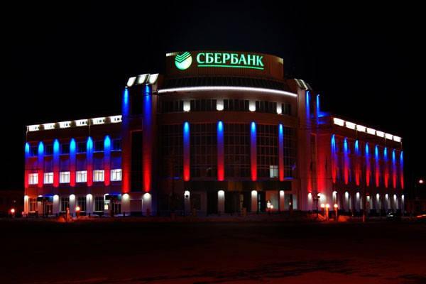 Тула, здание Сбербанка РФ