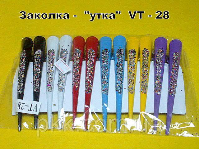 """Заколка -  """"утка""""  VT - 28"""