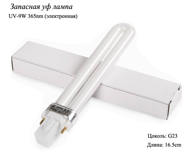 УФ лампочка 9W - электронная