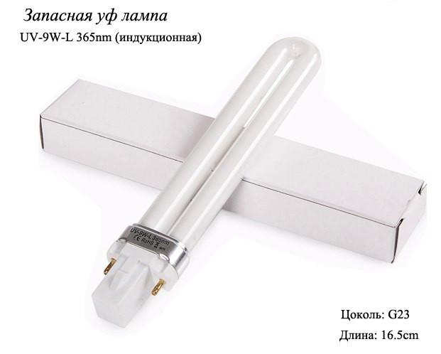 УФ лампочка 9W - индукционная - РАСПРОДАЖА!