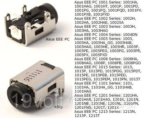 Роз'єм живлення Asus EEE PC 1005HAB, 1005HAG, 1005H
