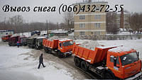 Вывоз снега,Вывоз снега Киев (066)4327255