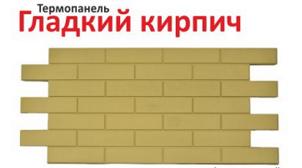 "Термопанель ""Гладкий кирпич"" 30мм,25кг/м3"