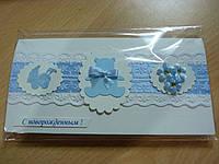 """Подарочный конверт для денег """"С новорожденным"""""""