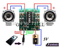 Стерео аудио усилитель 2х3 W D-класса PAM8403