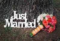 Слово JUST MARRIED №1 заготовка для декора