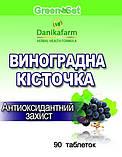 Виноградная косточка-Антиоксидантная защита-90таб.-ДаникаФарм, фото 2