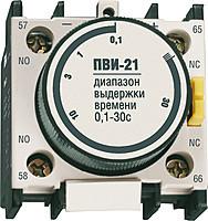 Приставка ПВЛн - 0,1-3 сек. 1з+1р