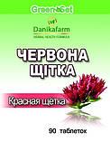 Красная щетка-90 таб-ДаникаФарм, фото 2