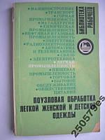 Третьякова Л. Поузловая обработка легкой женской и детской одежды