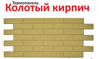 "Термопанель ""Колотый кирпич"" 100мм,25кг/м3"
