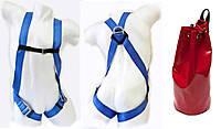 Набор страховочного оборудования SafePro H0106