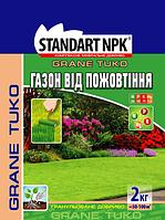 Комплексне мінеральне добриво 'Standart NPK' для газонів від пожовтіння (2 кг)