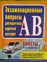 Экзаменационные вопросы для подготовки водителей категорий АВ: учебное пособие